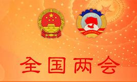 """中華人民共和國兩會提出重視 """"分享經濟"""""""