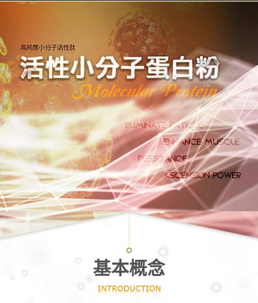 騰云生活低聚肽小分子活性肽