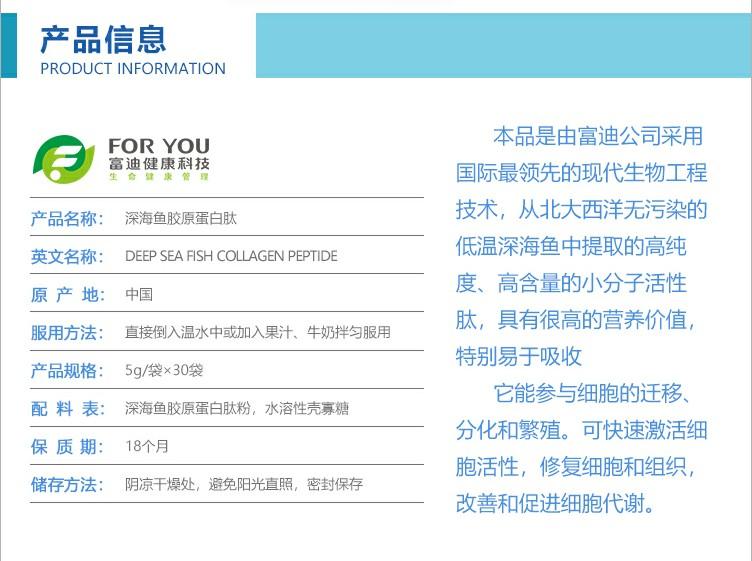 富迪肽精彩_新品上市:深海魚膠原蛋白肽