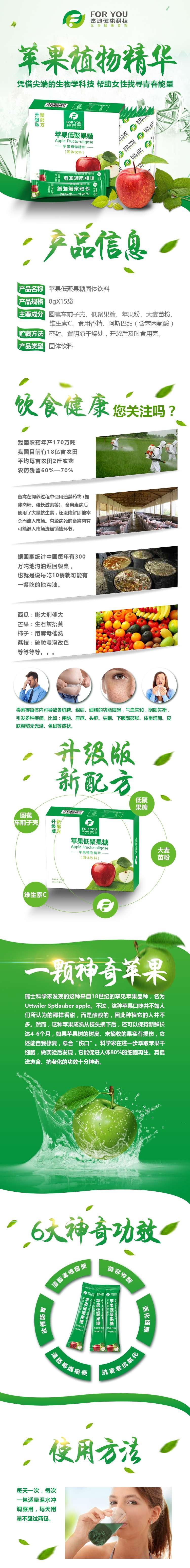 苹果低聚果糖新配方