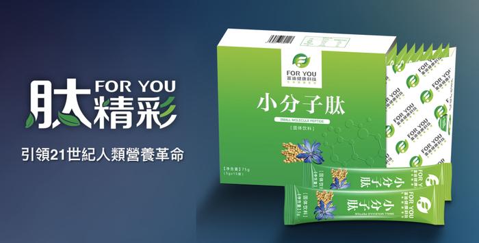 """微商產業交易博覽會"""" 在深圳隆重舉行-富迪小分子肽生活網健康科技精彩"""